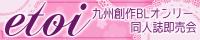創作BL ONLY【etoi 2】